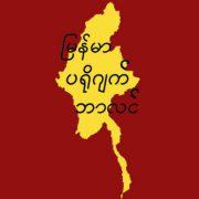 (c) Burmaprojekt.de